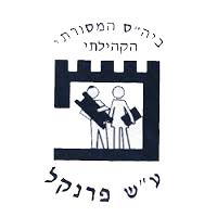 Frenkel-Jerusalem