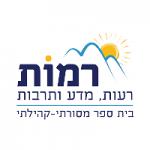 Ramot-HodHasharon