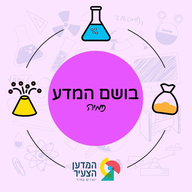 7- בושם המדע: כימיה
