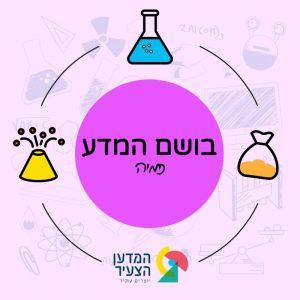 7 בושם המדע- כימיה