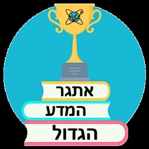 לוגו אתגר המדע הגדול